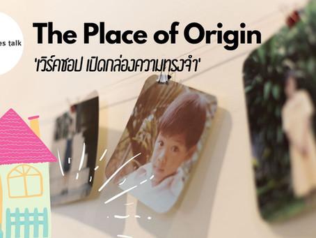 The Place of Origin - เปิดกล่องความทรงจำ