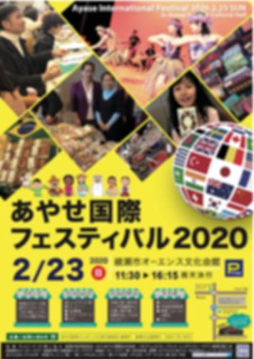 2020国際フェスティバル.jpg