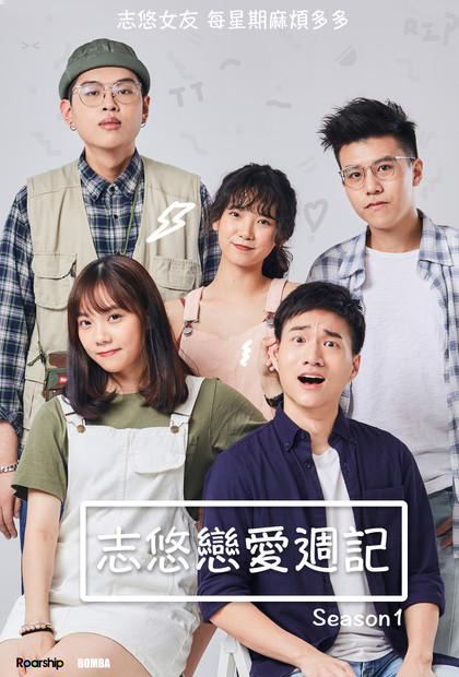 Roarship series - 志悠戀愛週記
