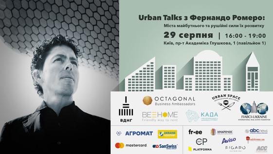 FIABCI-UKRAINE став співорганізатором перших URBAN TALKS з одним з найвідоміших архітекторів світу