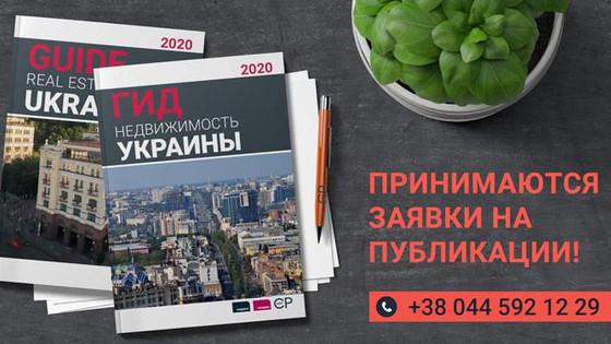 «Гід 2020»: річне просування компанії та проєктів, офлайн і онлайн, в Україні та за кордоном