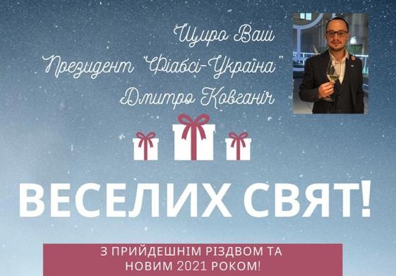 Президент FIABCI-Ukraine привітав фахівців ринку зі святами та поділився планами на 2021 рік
