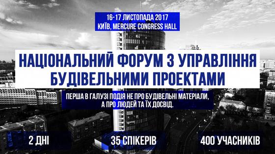 Київ, 16-17 листопада - Національний форум з управління будівельними проектами