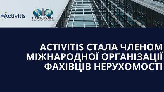 Activitis стала корпоративним членом FIABCI-Ukraine