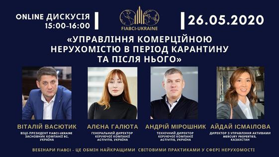 26 травня FIABCI-Ukraine проведе онлайн дискусію з фахівцями з управління комерційною нерухомістю