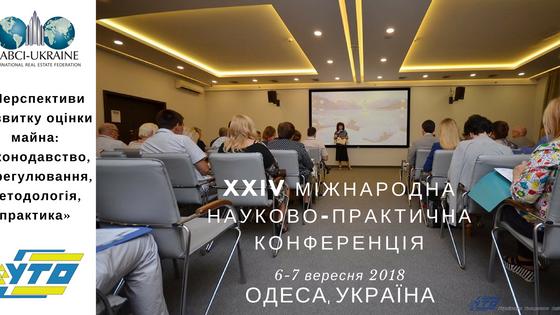 ХХІV Міжнародна науково-практична конференція: «Перспективи розвитку оцінки майна: законодавство, де