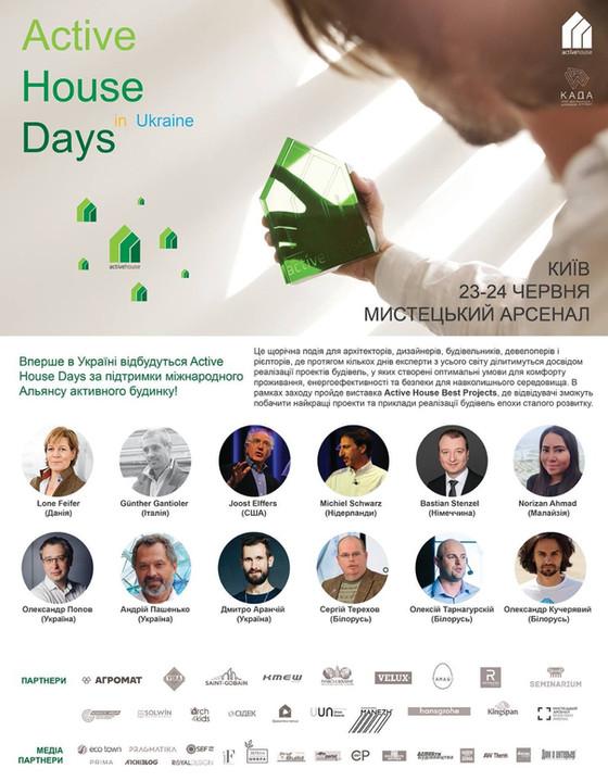 """""""Active House Days"""" об'єднають більше 1500 фахівців з 10 країн світу за підтримки Acti"""
