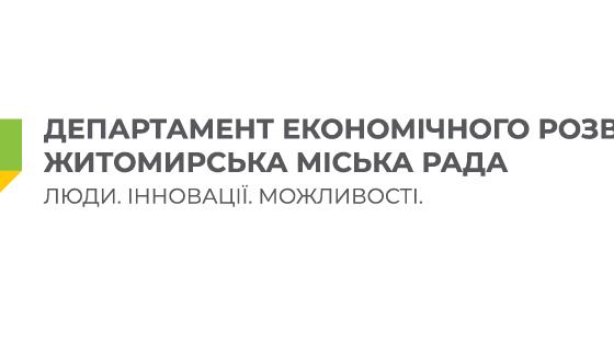 Житомирська Міська Рада стала членом FIABCI-Україна від публічного сектору (public sector member).