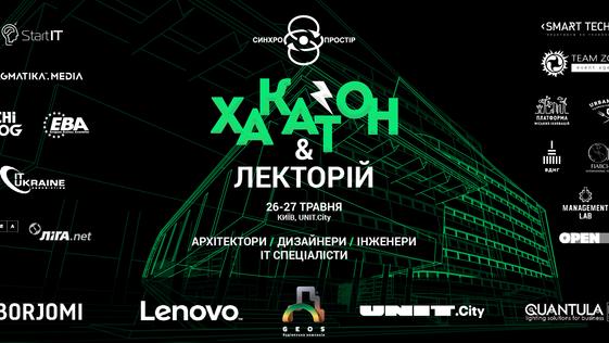 Найпрогресивніший проект «Giggle» отримує грант від FIABCI-Україна наХакатоні«Синхро-Простір», що