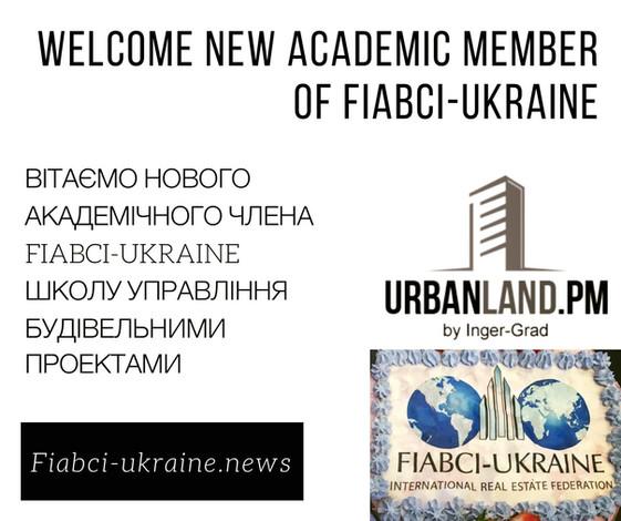 Школа Управління будівельними проектами UrbanLand.PM доєдналась до FIABCI-Україна