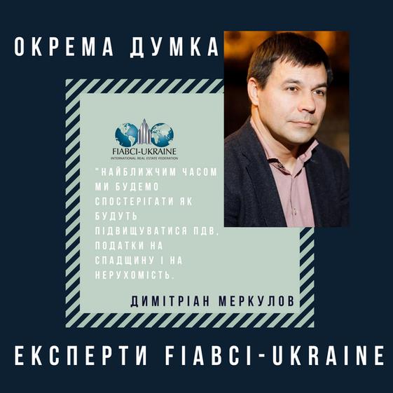 """""""Мине і страх, коли людство прийме неминуче"""" - Димітріан Меркулов, експерт FIABCI-Ukraine"""