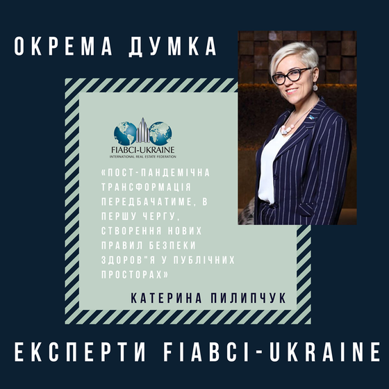 """Public spaces in post-pandemic period"" - Kateryna Pylypchuk, FIABCI-Ukraine expert"