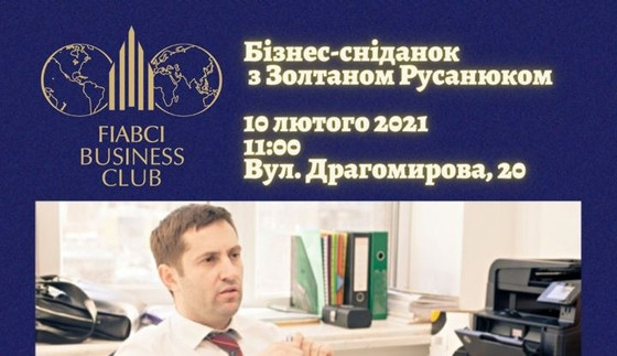 FIABCI-Ukraine організовує першу зустріч членів у 2021 році в новому форматі