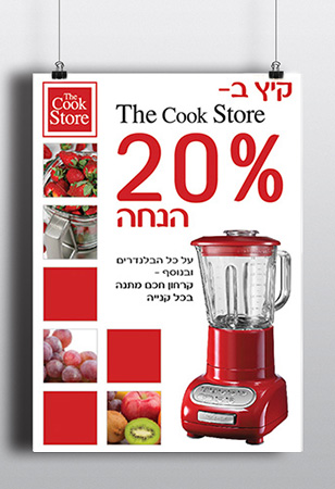 COOK STOR