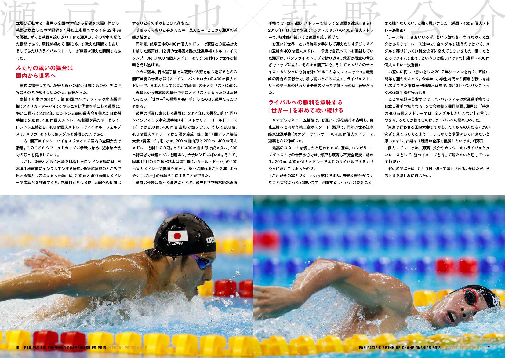 パンパシフィック水泳選手権パンフレット