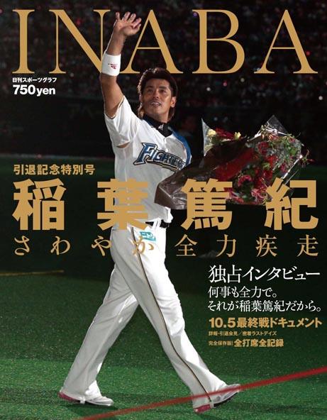 日刊スポーツ出版社