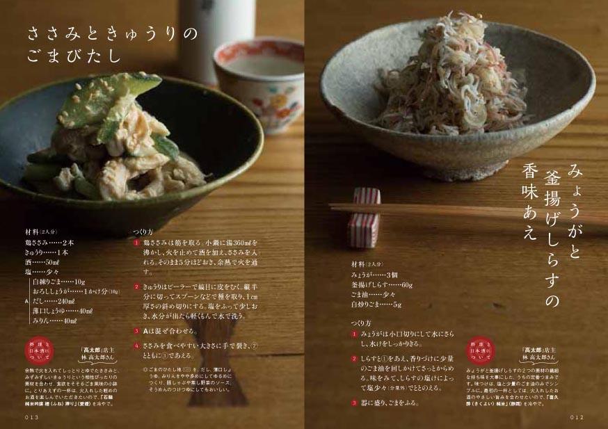 日本酒がおいしい人気店のおうちつまみ