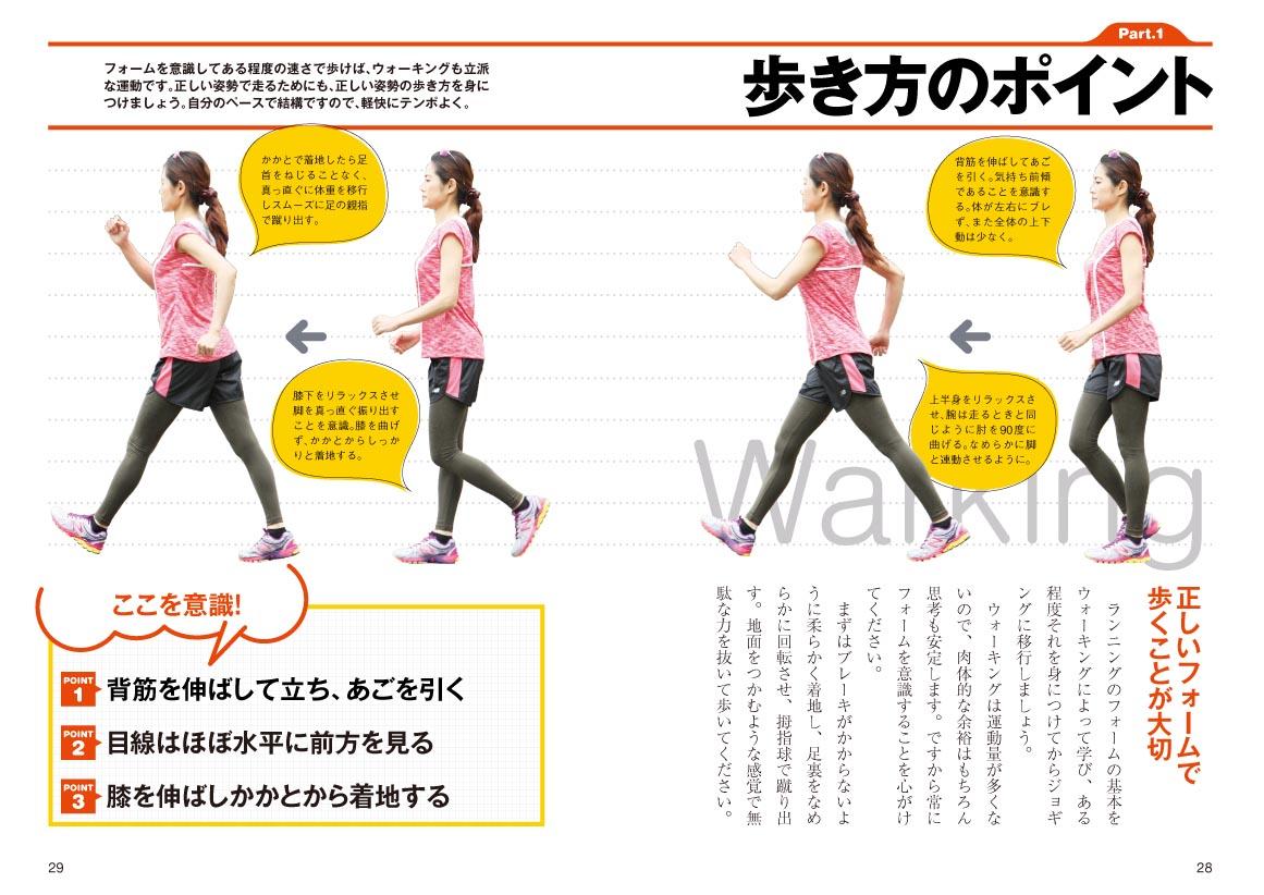 人生が変わる! フルマラソン完走法