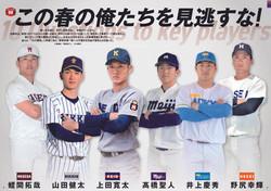 東京六大学野球オフィシャルガイドブック Vol.8