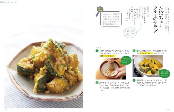 冨田ただすけの雪平鍋ひとつでラクうま和食