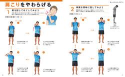 健康! 柔軟体操