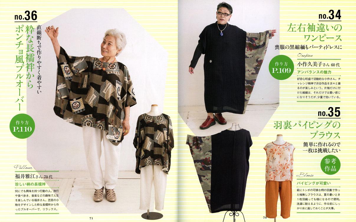 おとなスタイルの着物リフォーム