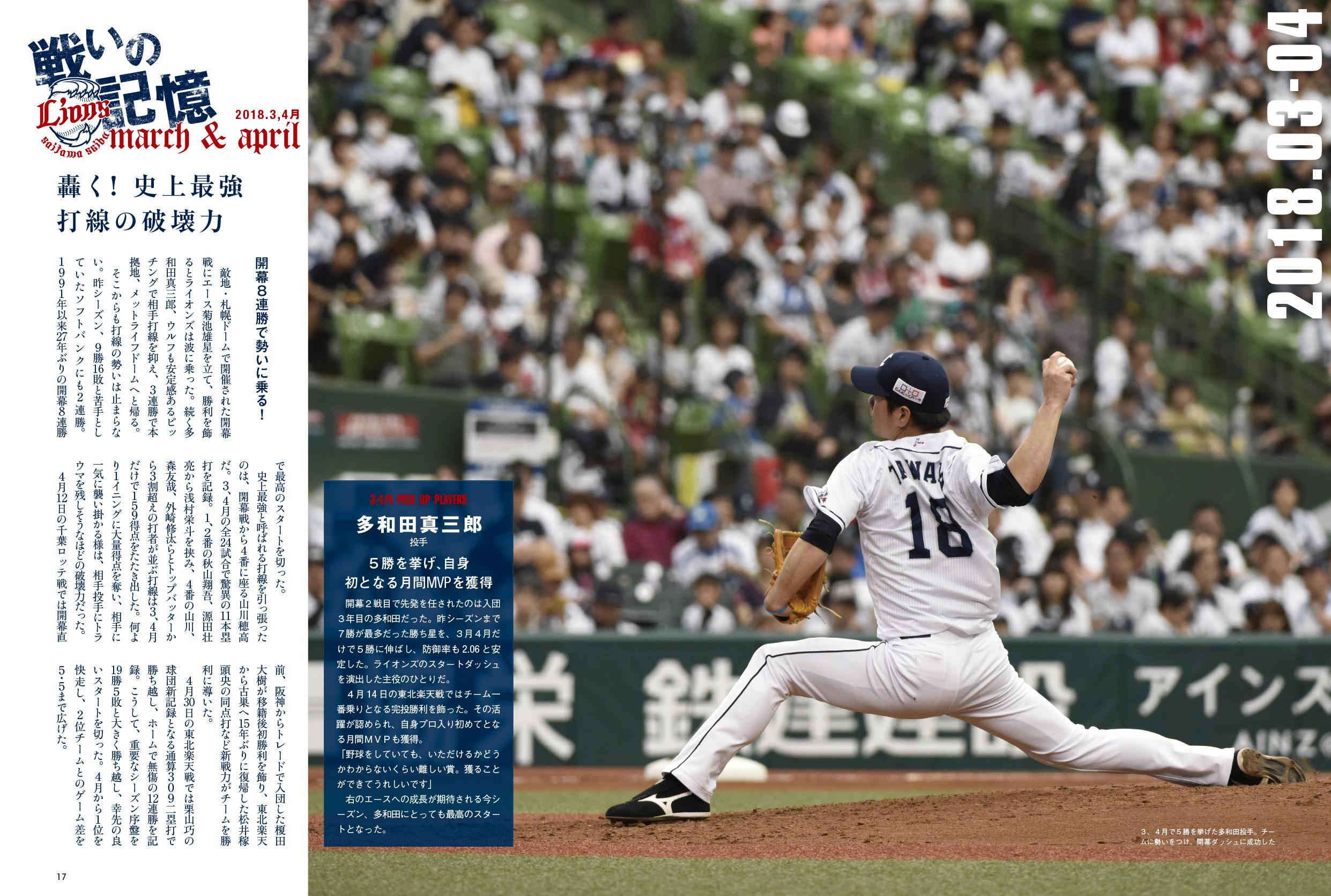 プロ野球ぴあ埼玉西武ライオンズメモリアルBOOK 2018