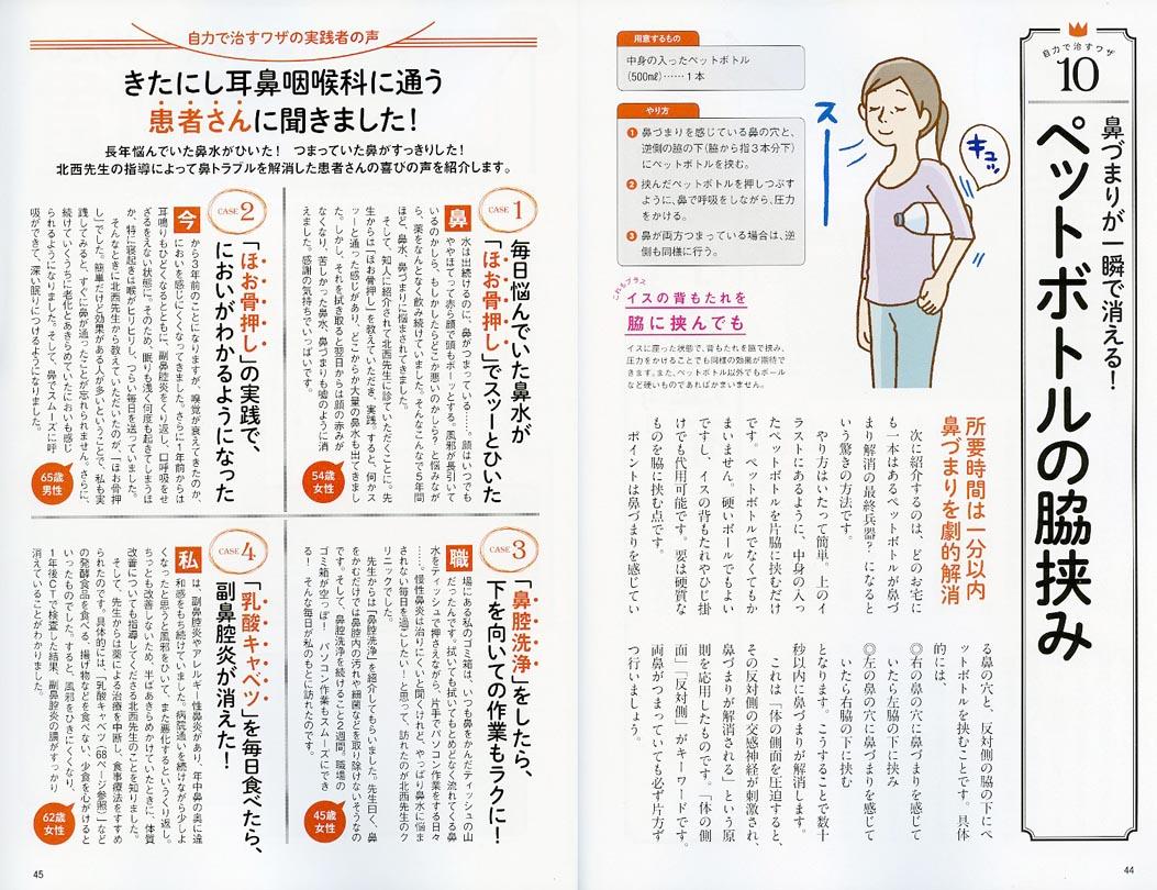 副鼻腔炎・アレルギー性鼻炎を一気に治す!