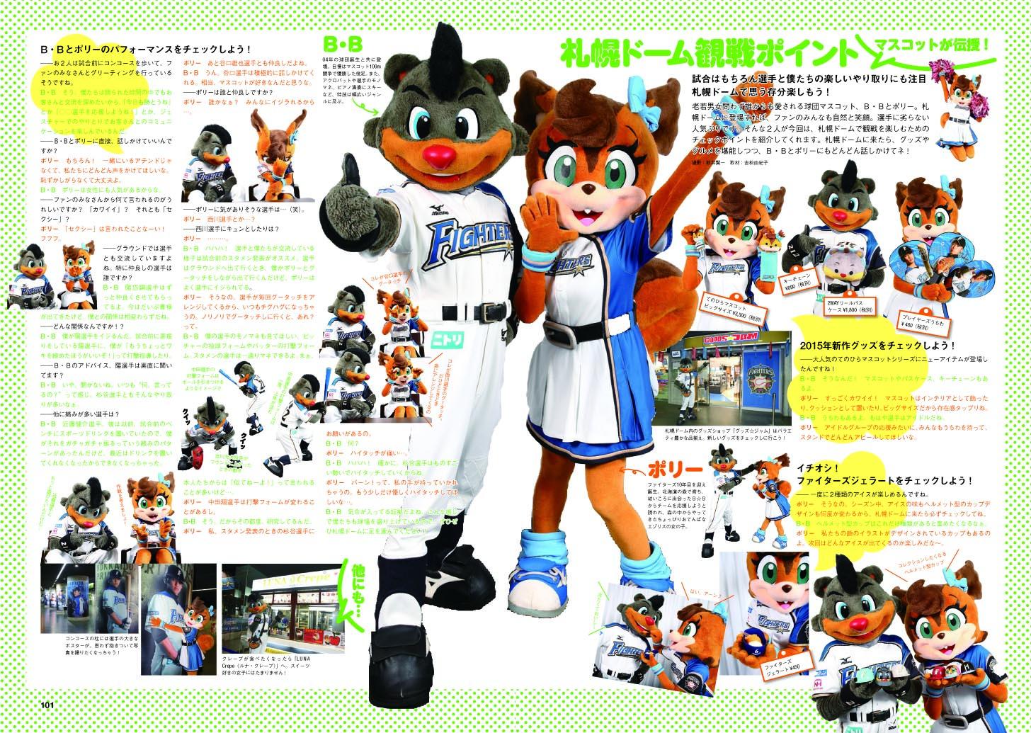 日本ハムファイターズプライベートブック