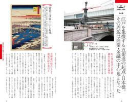 東京「江戸の橋」散歩