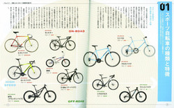 クロスバイク&ロードバイク
