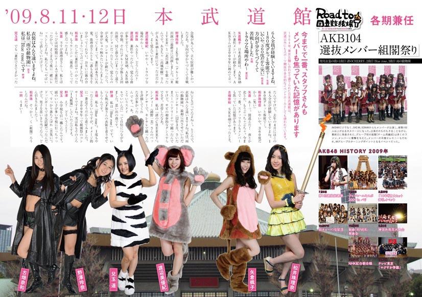 AKB48国立コンサートパンフレット