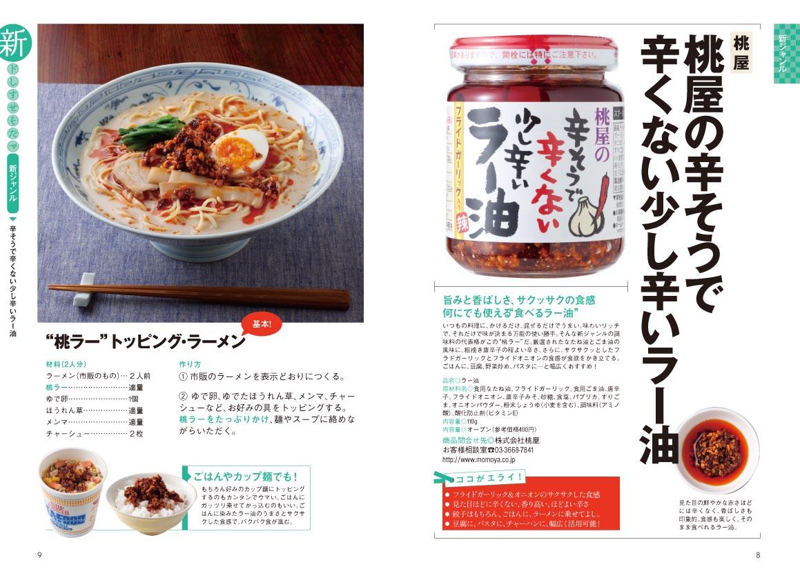 極うま 超味料レシピ