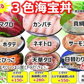 3食海宝丼.jpg