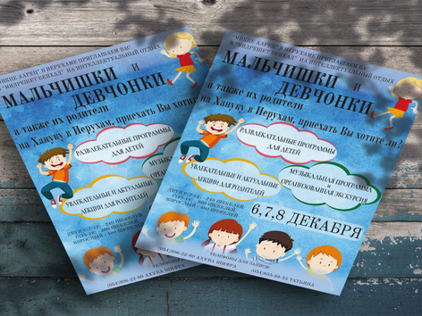 Flyer-Invitation