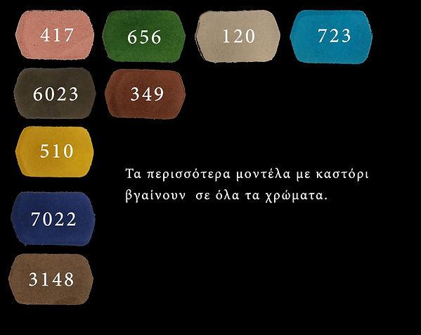 kastoria Colors (Copy).jpg
