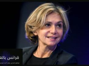🔴 رسميا..فاليري بيكريس مرشحةلرئاسة فرنسا