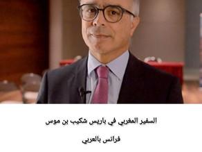 المغرب يلجأ إلى القضاء الفرنسي وينفي قيامه بأي تنصت