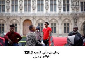 بلدية باريس تتكفل بإسكان أكثر من 325 طالب لجوء