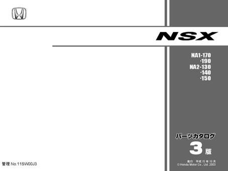 NSXパーツリストで価格を