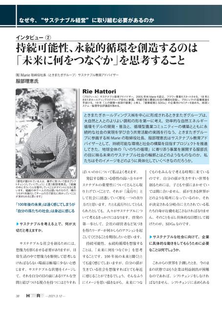 【雑誌掲載】ホテルレストラン情報雑誌HOTERESに掲載いただきました。