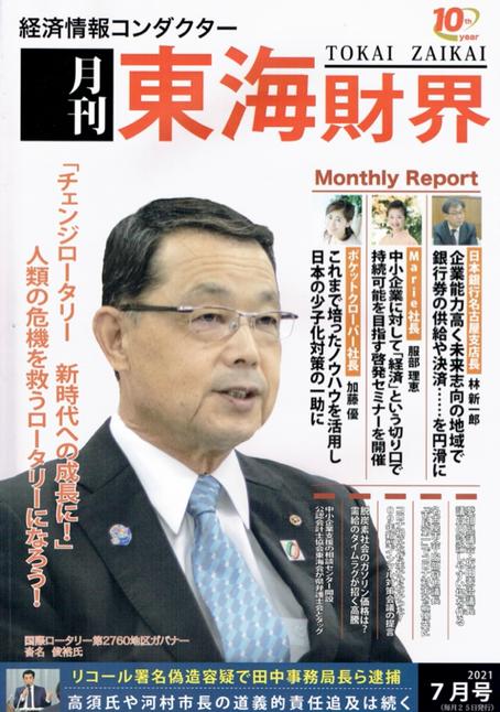 【雑誌掲載】月刊 東海財界に掲載いただきました。