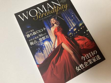 【雑誌掲載】ウーマンセレンディピティ・今注目の50人の女性起業家に掲載されました。