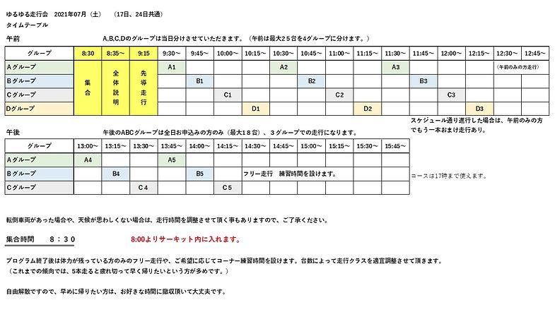 タイムテーブル 20210717.24.jpg