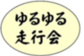 ゆる走 プロフィール ロゴ.jpg