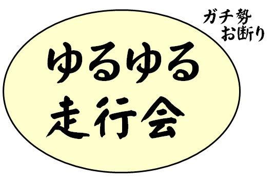 ゆる走 HP ロゴ.jpg