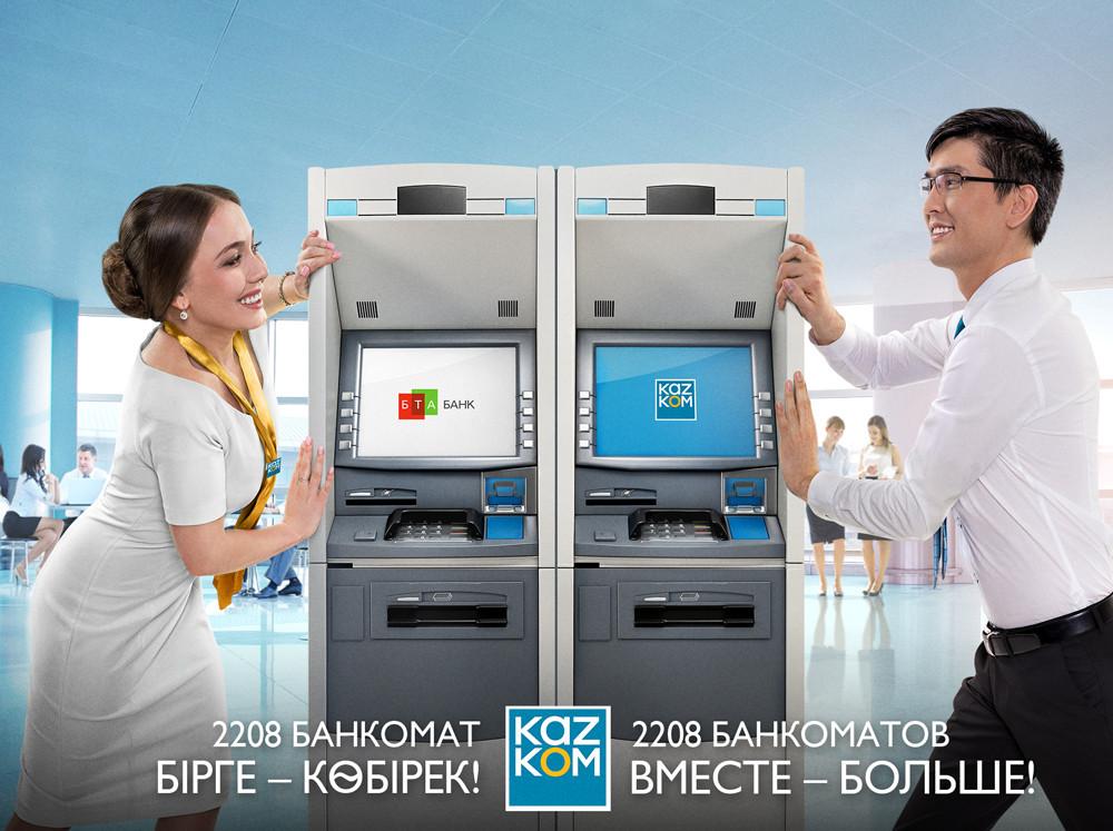 KazkomBTA_4.jpg
