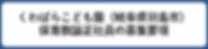 くわばらこども園(岐阜県羽島市)保育教諭正社員の募集要項