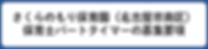さくらのもり保育園(名古屋市南区)保育士パートタイマーの募集要項