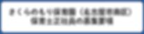 さくらのもり保育園(名古屋市南区)保育士正社員の募集要項